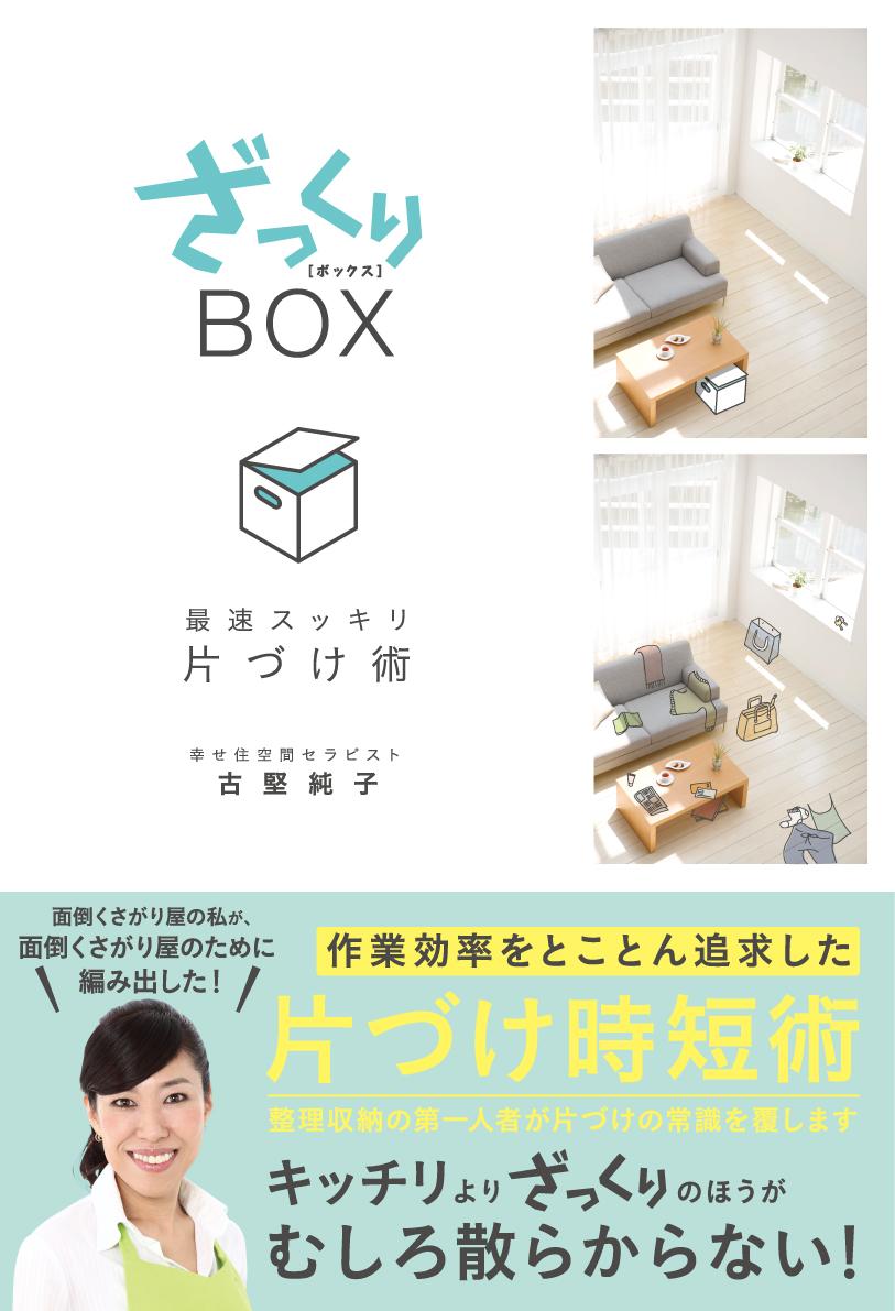 ざっくりBOXカバーcmykL.jpg