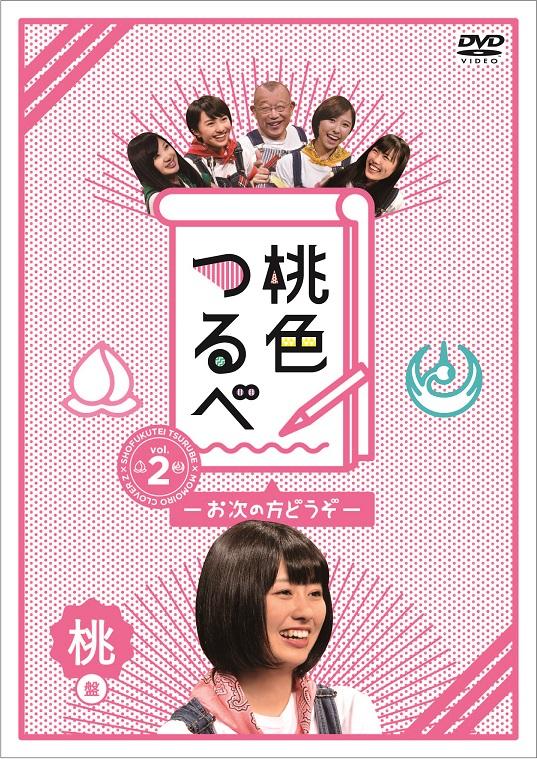 桃色つるべ2桃盤.jpg