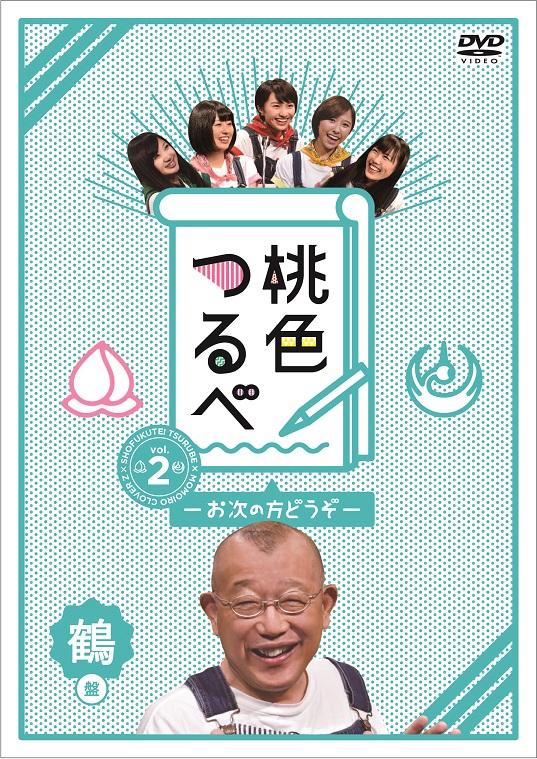 桃色つるべ2鶴盤.jpg