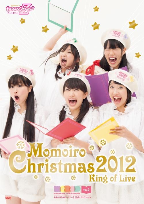 ももいろクリスマス2012