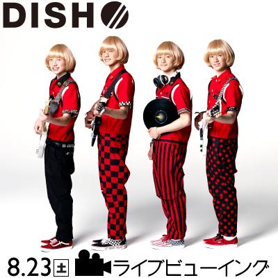 DISHライブビューイング.png