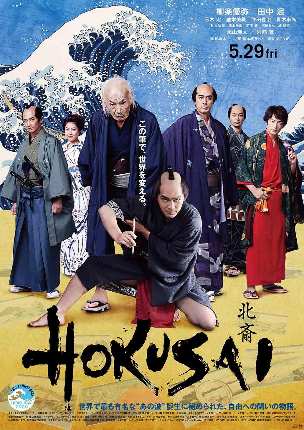 hokusai_small.jpg