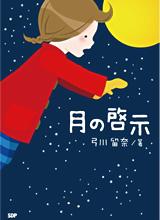book_2009_img20.jpg