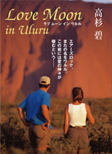 Love Moon in Uluru 高杉碧