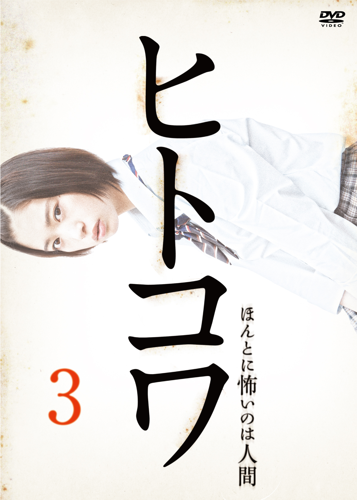 hitokowa3.jpg