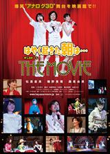 movie_2011_img03.jpg