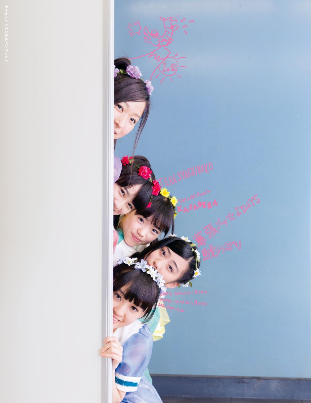 syachi_makuhari_H1.jpg