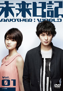未来日記 -ANOTHER:WORLD-